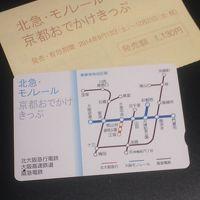 京都案内 日本の二大事件編&USJ