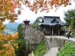 山形の秋旅:(その1)芭蕉も訪れた山寺へ