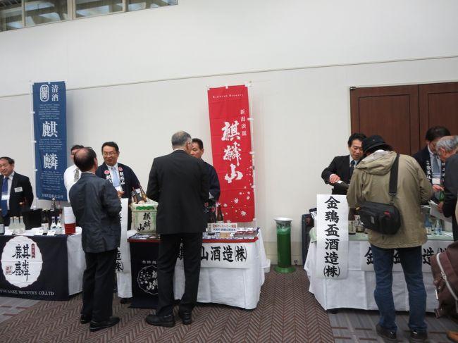 新潟市のチサンホテルで「日本酒LOVERS」のためのNIIGATA.O.C酒祭りが開催され、<br />事前申し込みの上参加しました。<br />昨年も参加しましたが、今年で2度目の参戦。<br />3月に朱鷺メッセで開催される「にいがた酒の陣」に比べると、<br />参加酒蔵も少なく、ブースも少ないですが、<br />有料1500円で、軽いお料理もあり、抽選会などもあるので、<br />なかなか楽しいイベントです。<br />なにより、チサンホテルは新潟駅直結で便利ですしね!