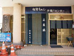 松阪もめん手織りセンターでハタ織り体験 & 和田金へのお使い