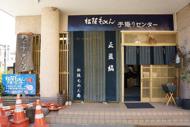 三重の松阪&津で用事があり、1泊2日の用事の間に友人宅や、今まで行ったことのない場所を回ってきました(*^^*)<br /><br />【1日目】<br />・しまかぜ http://4travel.jp/travelogue/10938839<br />・松阪もめん手織りセンター ※この旅行記です※<br />・ルートイン津 http://4travel.jp/travelogue/10938660<br /><br />【2日目】<br />・真宗高田派本山 専修寺(せんじゅじ) http://4travel.jp/travelogue/10939186<br />・三重県総合博物館 MieMu(みえむ) http://4travel.jp/travelogue/10942541<br />・石水博物館<br /><br /><br />松阪に用事があったのですが、1時間半ほど空き時間があったので、その間に昔の越後屋(三井家)跡にある「松阪もめん 手織りセンター」で、ハタ織りを体験しました☆<br /><br />オフィシャルページ↓↓<br />http://matsusakamomen.com/<br /><br />[予約&料金]<br /> ・ハタ織りは有料で事前予約が必要ですが、入館は無料です。<br /> ・店内にはいろいろなグッズが売られています。<br /><br />ハタ織りは初めてだったので没頭していたら、予定より早く織り上げました(^^;<br />「松阪木綿の紡織習俗(まつざかもめんのぼうしょくしゅうぞく)」は、国の無形文化財に指定されていることも知らなかったので、体験出来て良かったです(*´▽`*)