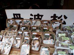 丹波篠山味祭りにでかけてきました