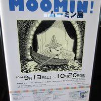 ムーミン展in上杉博物館 & 高畠ワイナリー秋の収穫祭