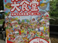 福岡 中央公園 毎年10月開催 九州うまいもの大食堂