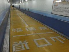 九州から本州へ、関門人道トンネルで県境越え