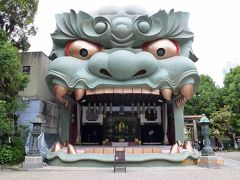 出張ついでの…#25-2 (^^ゞ 大阪市内観光 巨大な獅子殿がある難波八阪神社