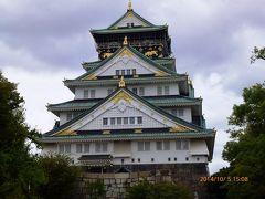 出張ついでの…#25-3 (^^ゞ  大阪市内観光 エレベーター完備の大阪城とついでのあべのハルカス