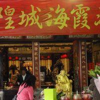 2013年 LCCで行く台湾旅行 迪化街&ザ・リージェント台北のランチバイキング 4-1