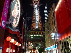 出張ついでの…#25-5 (^^ゞ  大阪市内観光 ビリケンさんの通天閣と新世界界隈