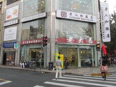上海の准海中路・老大昌・安くて美味い