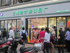 上海の准海中路・哈楽濱食品・安くて美味い