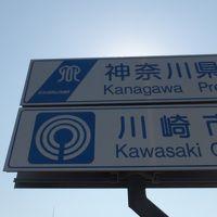 「大田・川崎 旧東海道ウォーク」に参加してみた〜。�川崎編(旧川崎宿〜八丁畷)