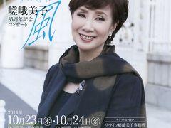 嵯峨美子さんの35周年コンサートを聴いてきました。