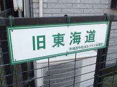 横浜市鶴見区主催「鶴見・旧東海道食べ歩きウォーク」に参加してみた~。