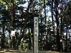 「天下分け目の天王山」をお散歩