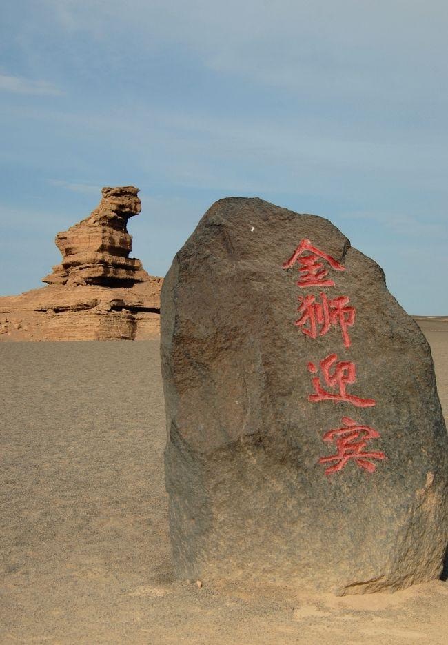 16日の続きです。<br /><br />さて、西千佛洞を出たらG215国道を少し戻り、玉門関へのルートへ向かいます。<br />先に、そのずっと北方にあるヤルダン式地質公園の雅丹地貌へと向かいました。<br />大自然の不思議な風力彫刻を、充分に楽しんでみましょう!<br /><br />堆積していた沙漠の砂が部分的に固まって、風化し難くなって残った結果、ヤルダンと呼ばれる固まりを形成します。長時間掛けて風で削られた造型は、色んな形になってこの地に残ったのでした。<br /><br />ここはグーグルアースでも見られるようになりましたので(以前はピンボケでしたが、現在は改善されています)、四虎の地図機能をフルに活かして場所も記載しておきますので、地図を航空写真に切り替え、倍率を上げてお楽しみ下さい。