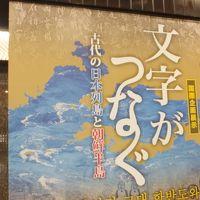 千葉県佐倉市の「国立歴史民俗博物館」観賞と、武家屋敷見学。