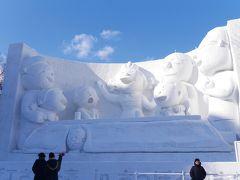 2015冬/北海道冬の祭典めぐり&旭山動物園/雪まつりツアー4才4ヵ月