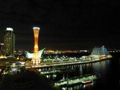初秋の神戸 優雅なホテルスティ♪ Vol5(第1日目夜) ☆「La Suite Kobe」の煌めく夜景を眺めて♪