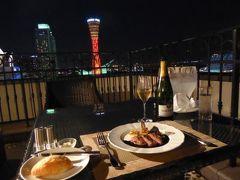 初秋の神戸 優雅なホテルスティ♪ Vol9(第2日目夜) ☆「La Suite Kobe」のジュニアスイートルーム「プレミアガーデン」テラスで夜景を眺めながら優雅なディナー♪