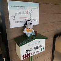 グーちゃん、庄内へ行く!(昼食会場は羽前大山駅?編)