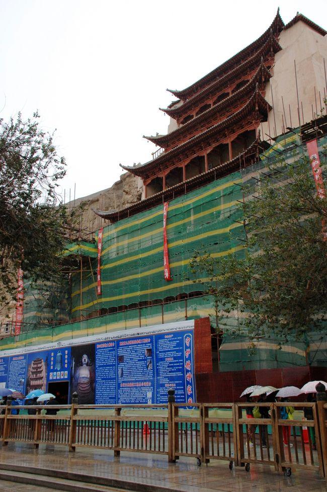 2013年中国新疆放浪記047・敦煌散策…その01・雨の莫高窟は波乱づくし!