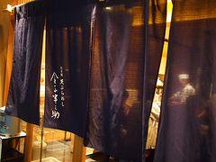 日本橋でお手頃価格でおいしい天ぷらを!! 「日本橋 天ぷらめし 金子半之助」