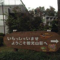 安近短☆家族旅行 in狭山