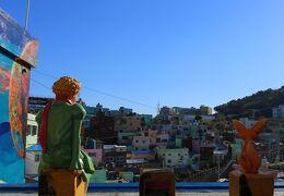 2014年4月 ビートルで行く韓国釜山3日間 美味しい物を食べよう!(3)甘川洞文化村編