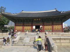 2014秋、韓国旅行記28(6):10月29日(5):ソウル、徳寿宮、中和殿、衛兵交代儀式