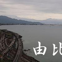 「東海道五拾三次」を歩く  十七、由比 ~ 興津