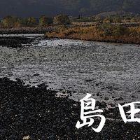 「東海道五拾三次」を歩く  二十四、島田 〜 金谷