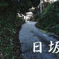 「東海道五拾三次」を歩く  二十六、日坂 〜 掛川