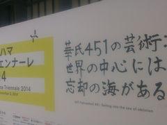 東京近郊ぶらっと日帰りの旅その5~横浜トリエンナーレ編~
