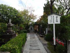 秋の京都・滋賀湖東 1泊2日の旅(1日目)