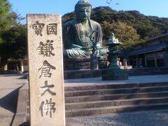 長谷鎌倉 鎌倉大仏から長谷寺へ