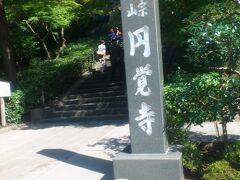 北鎌倉 円覚寺とあじさい寺周辺