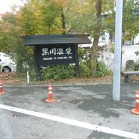 黒川温泉街を散策 ※熊本県南小国町