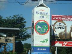 2014那須・茨城旅行(その1 那須編)