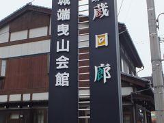 「船でしか行けない秘境の一軒宿:大牧温泉」に宿泊した富山の旅⑤~「城端」エリアを観光しました。曳山祭りには是非来てみたい・・・。