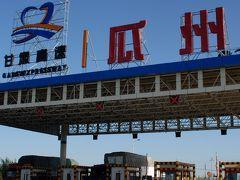 2013年中国新疆放浪記055・敦煌出発!嘉峪関へ向けて、通過点の瓜州で朝食を♪