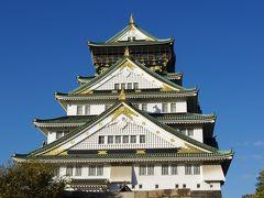 大阪城・京橋の旅行記