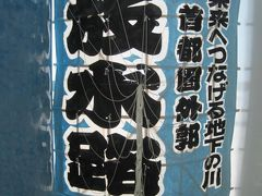 ほんとに地下神殿でした!首都圏外郭放水路特別見学会と彩龍の川まつり 2014