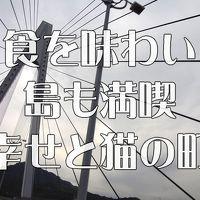 【1泊2日】半年ぶりの尾道です~1日目【女子旅】