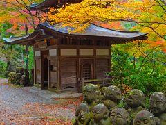 紅葉を求めて嵯峨野めぐり ~愛宕念仏寺から鳥居本・平野屋まで(前編)