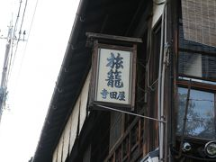 官兵衛ゆかりの京都、伏見 旧城下をさまよった後、結局ここへ
