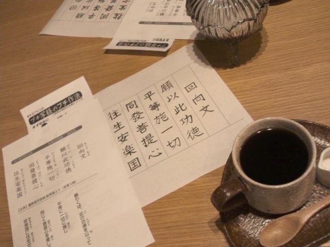 ふらりふらりと旅日記。<br /><br /><br />先日の撮影で、友達とお互い写経をやりたいと 思っていたことがわかり、 じゃあやりに行こうぜ!となりました。<br /><br />じゃあ、ドコならできるのか。 調べてみたら、いつでも、かつ、いきなり行っ ても受け付けてもらえるのは、成田の新勝寺か 、鎌倉の長谷寺。 じゃあ、鎌倉だ! てなわけで。<br /><br />一日目 鶴岡八幡宮~cafe2軒<br /><br />鎌倉に来たら、何はともあれここへ。 今回初めて、とても素敵なものを見せていただ きました。 なんと、神前挙式をやっているところにドンピ シャ!! 神様、ありがとうございました!<br /><br />巫女さんの奉納舞や雅楽演奏、三三九度… 生で拝見して感動!!<br /><br />お神籤を引いたら、今回もビシっと一言、 欲を捨て、清浄な心をもちなさい。<br /><br />おうっ!!ぐさぐさっ!! いつもありがとうございます。 がんばり、マス……<br /><br />さて、挙式した新郎新婦の幸せを願いつつその 場を後にしたら、 境内・源氏池の旗上弁財天社にお参り。 現状報告と、シゴト技能やら何やらの技能向上 を願って参りました。 こことか江の島にお参りしてから、殺陣で呼ば れることが増えたんだよね。<br /><br />本気で向上させたいことがあるならば、弁天様 は必ず力を貸してくださるんだな、と思いまし た。<br /><br />実は、ほかにもチョットあったから、弁天様の 力は疑ったことがなかったりする。 他の神様や仏様も、疑ったことなんて無いけれ ど、特に、ね。<br /><br />そしたら、ここでセーラー服のコスプレ衣装を 着た人二人と、カメラマン二人を発見。 どーもポトレ撮影らしいのだが……<br /><br />いーのかな…? どーにもわからん。 許可取ってんのかな。いや、なさげ。 観光客を装って写真を撮っているように見えた 。<br /><br />でも、ポーズとかが明らかに観光客じゃない。 石段に座るなよ。 日曜でスゴい混んでるんですけど。うざ。じゃ ま。 そして、お顔がどう見ても高校生じゃないー。<br /><br />ふたりで「???」と、首を傾げた昼下がり。<br /><br />八幡様をでたら、今度はスコーンが人気のcafe へ。<br /><br />小町通りから脇にはいるため、こんなところに 店があるの?と、悩みつつの道のり。 が、わかるとあっけないもので。<br /><br />隠れ家っぽくて、居心地がとてもいいお店でし た。 <br /> そして、自家製ジャムとスコーンの相性がばっ ちりで、美味!!<br /><br />ホントはこの日、長谷寺に行こうと思ったけれ ど、ここで長居しすぎたので延期。 あれ?入店から二時間過ぎてる……<br /><br />代わりに買い物三昧!! 豊島屋さんの「ハト」へのこだわりとギャグセ ンスに爆笑。 (鳩サブレーのお店です。本店限定グッズがス バラシすぎて、どうしようwww)<br /><br />私はセデリカ(参道にある、小さなお菓子屋さ ん)のわんこクッキーに負けました笑 かわいらしすぎる!! つぶらな瞳のわんこがショーウィンドウにいる のを、偶然見つけちゃいまして。 そのまま衝動買い。 いいんだ…悔いはない!<br /><br />その後、行きがけにやっぱり偶然見つけてしま った「おてらcafe」なる店に入り、 プチ写経体験をば。<br /><br />「明日写経やる前に練習しようよ!」 てなわけで。<br /><br />やっといて正解でした… わずか30文字程度の回向文だったのに、30分は 掛かった!<br /><br />やはり、やりつけない筆書き。 時間がかかります。 でも、スゴく楽しかった! 墨の香りは、なんかほっとする香り。 気づけば、何も考えずに必死になって一文字一 文字をなぞってた。<br /><br />そして、借りた文鎮の色が、またも碧と緑で、 「なんなの、この引き!」と大笑い。<br /><br />なお、こちらは横須賀のお寺が運営するcafeで 、ちゃんと仏様がいらっしゃいます。 真宗(東本願寺派)だそうですが、宗派を問わ ず来店歓迎なのでご安心。<br /><br />ここも居心地がよくて、ついつい二時間半。 ご本尊にも手を合わせ、お店を後に。<br /><br />気づけば夕飯時。<br /><br />生しらすが食べたかったのだが、ドコも品切れ 。 釜揚げしらすと中華のコラボ料理を食べてまし た。 四川料理とシラス。 チャレンジしたなあ! なかなか美味しかったですよ。<br /><br />