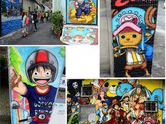 思い立ったら即台湾12★壁にアニメイラスト満載の不思議ストリートみーっけ!