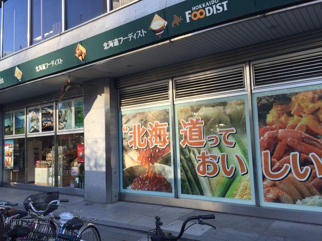 東京出張で時間があったので、東京駅・有楽町駅周辺のアンテナショップを巡ってきました。<br />店の雰囲気にも地域性があって楽しかったです。<br />沖縄と北海道の間が徒歩5分。これで日本縦断ができました。