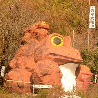 行って来ました 日本百名山 の ひとつ 登山!  筑波山 (*?◎?)ノあゃ うぅ